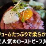 三宮で人気のローストビーフ丼