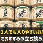 神戸駅でおすすめの立ち飲み屋さん