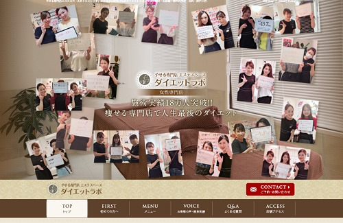 エステスペース ダイエットラボ 神戸三宮店