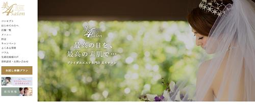 ブライダルエステ専門店 美4サロン 神戸三宮店