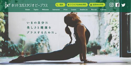 ホットヨガスタジオ ビープラス 神戸元町店