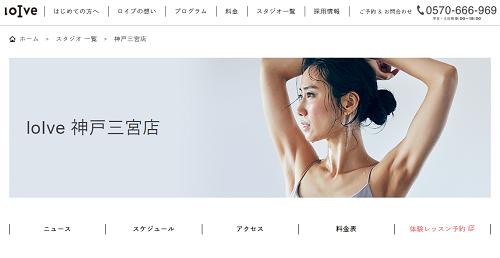 ホットヨガスタジオ loIve(ロイブ) 神戸三宮店