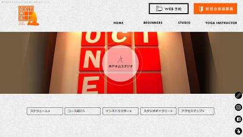 ホットヨガ OCT ONE(オクトワン) 神戸本山スタジオ