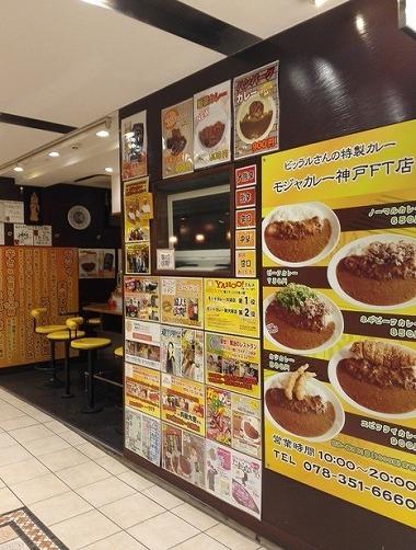 モジャカレー 神戸FT店