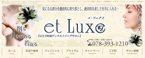 本格痩身&美肌サロン et Luxe【エリュクス】