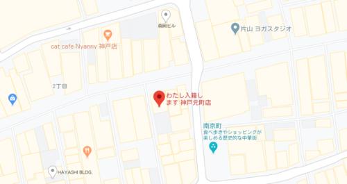 わたし入籍します 神戸元町店の店舗&アクセス情報