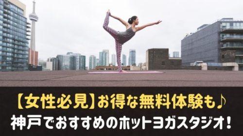 神戸でおすすめのホットヨガスタジオ