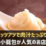 神戸で小籠包が人気のお店
