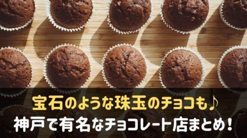 神戸でチョコレートが有名なお店