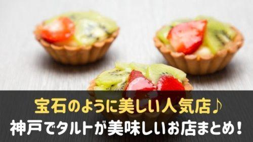神戸でタルトが美味しいお店