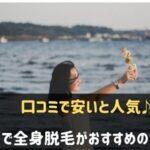 神戸で全身脱毛がおすすめのサロン