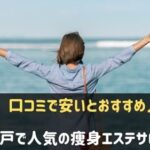 神戸で人気の痩身エステサロン