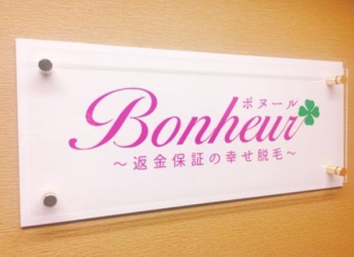 ボヌール 三宮店