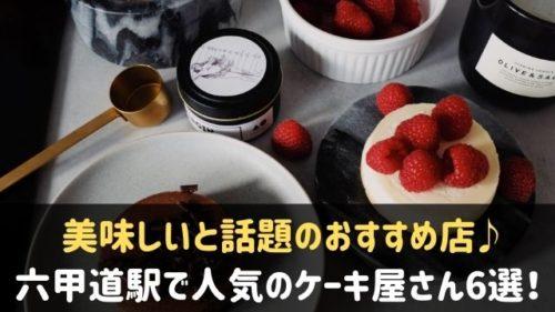 六甲道駅でおすすめのケーキ