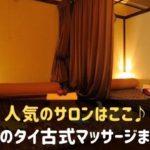 神戸で人気のタイ古式マッサージサロン