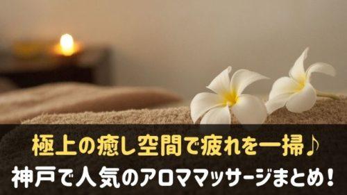 神戸でアロママッサージが人気のサロン