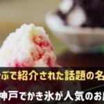 神戸でかき氷が人気のお店