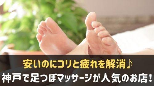 神戸で足つぼマッサージがおすすめのサロン