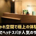 神戸でヘッドスパが人気のサロン