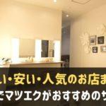 神戸でマツエクがおすすめのサロン