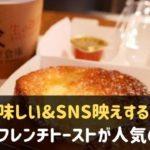 神戸でフレンチトーストが人気のお店