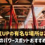 神戸のパワースポットでおすすめの神社