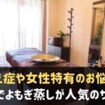 神戸でよもぎ蒸しが人気のサロン