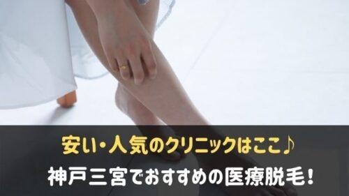 神戸三宮でおすすめの医療脱毛