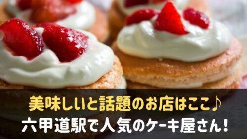 六甲道駅でおすすめのケーキ屋さん
