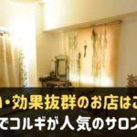 神戸でコルギがおすすめの人気サロン