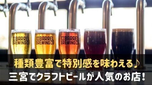 三宮でクラフトビールが人気のお店