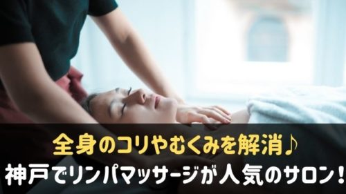 神戸でリンパマッサージが人気のサロン
