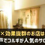 神戸でコルギが人気のサロン