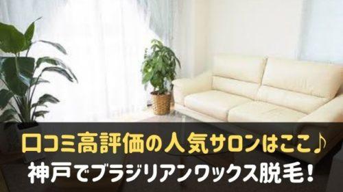 神戸でブラジリアンワックス脱毛が人気のサロン