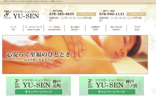 リラクゼーションサロン YU-SEN 三宮店