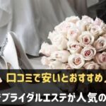 神戸でブライダルエステが人気のサロン