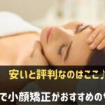 神戸で小顔矯正がおすすめのサロン
