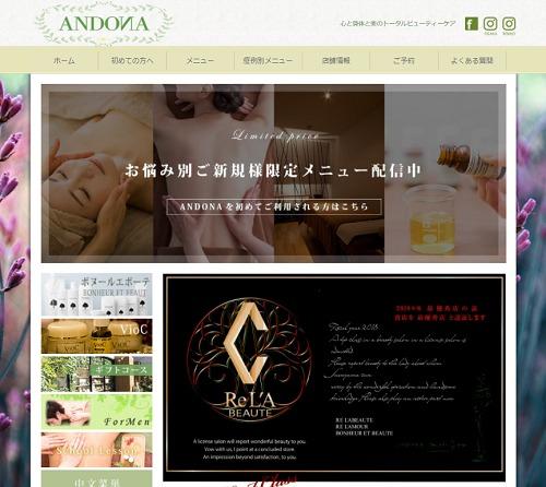 アロマセラピーサロン アンドゥナ 六甲店