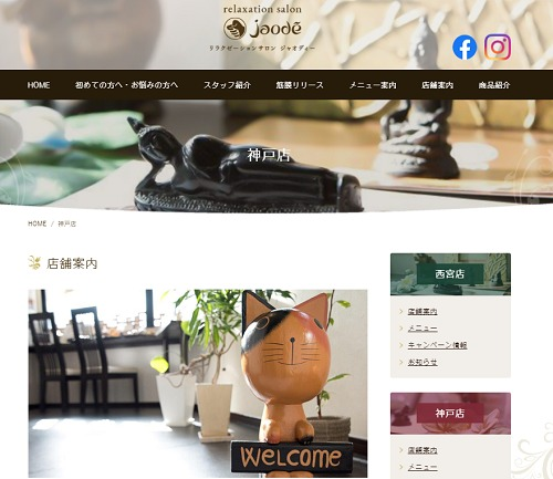 ジャオディー 神戸店