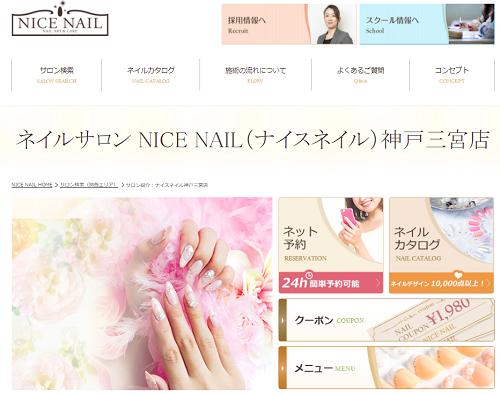 ナイスネイル 神戸三宮店