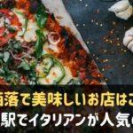 六甲道駅でイタリアンが人気のお店