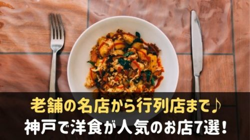 神戸で洋食が人気のお店ランキング
