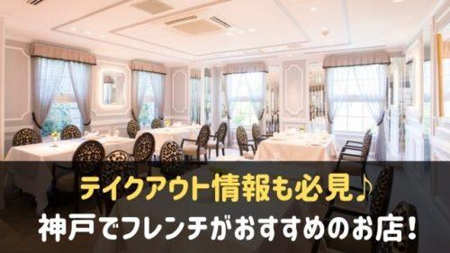 神戸でフレンチがおすすめのお店