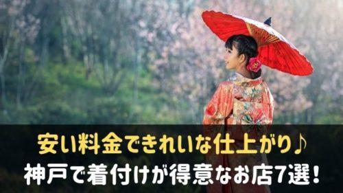 神戸で着付けが得意なサロン・美容院