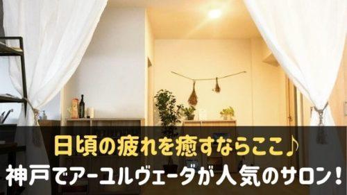 神戸でアーユルヴェーダがおすすめのサロン