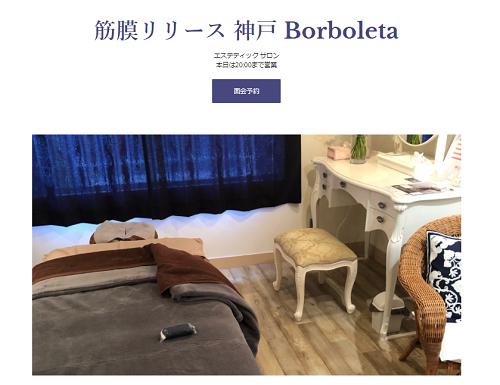 筋膜リリース神戸 Borboleta(ボルボレッタ)