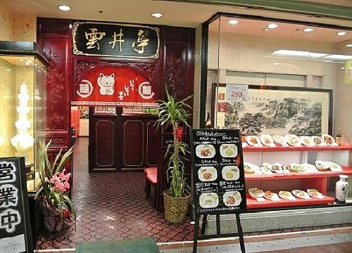 雲井亭 さんプラザ店