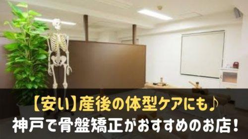 神戸で骨盤矯正がおすすめのお店