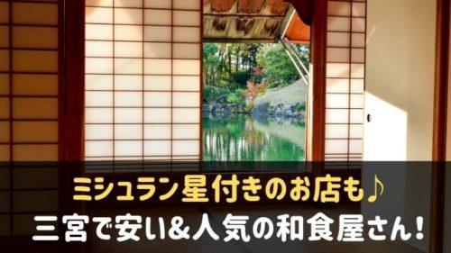 三宮で人気の和食屋さん