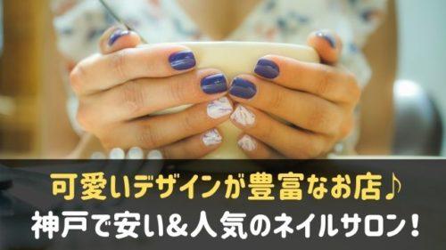 神戸で人気のネイルサロン